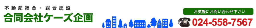 福島市の不動産情報 合同会社ケーズ企画